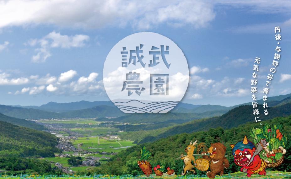 与謝野町の裾野にある誠武農園の風景